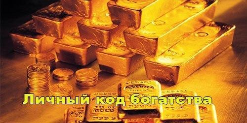 Личный код богатства
