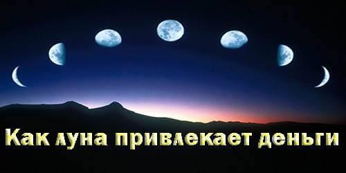 луна привлекает деньги