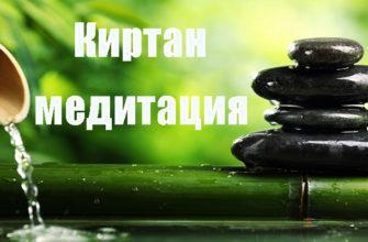 Киртан медитация
